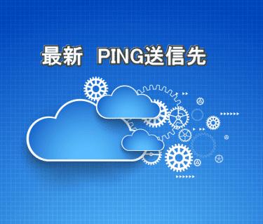 ブログアフィリエイト ping送信先は有効なのか?最新のPING送信先リスト