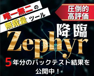 こなたのバイナリーオプションツールZephyr検証 レビュー ( 勝てない理由と、よくある質問をまとめました。Zephyr総合評価まとめ