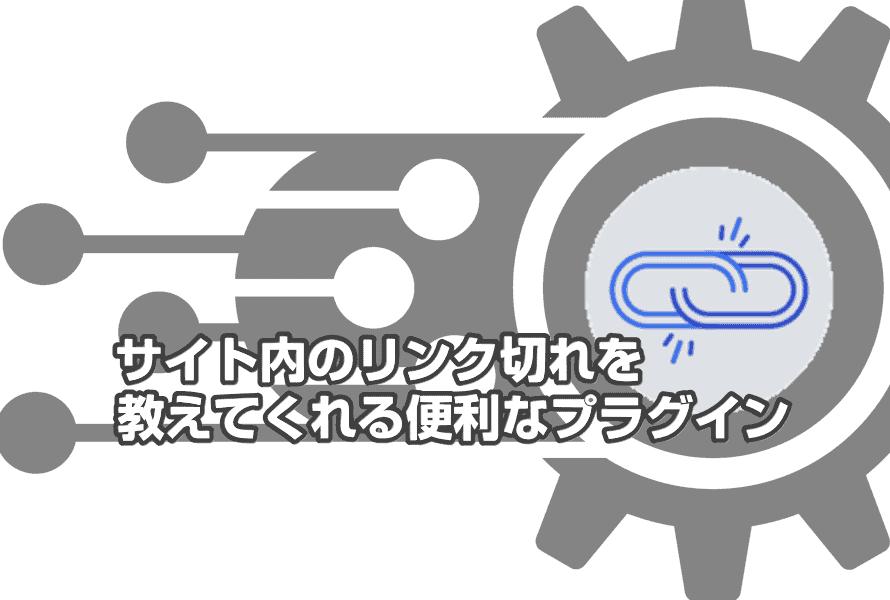 リンク切れをチェックしてくれるワードプレスプラグインBroken Link Checker
