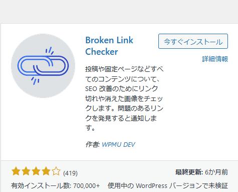 リンク切れをチェックしてくれるワードプレスプラグインBroken Link Checker 使えるか