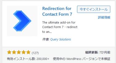 コンタクトフォーム7で入力後に指定URLにリダイレクトさせるプラグインRedirection for Contact Form 7 使い方は、簡単です。