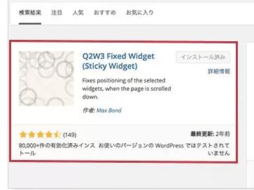 サイドバーの広告が追従するプラグインQ2W3 Fixed Widget サイトの売り上げPV増加に繋がる?