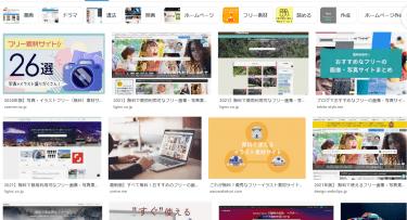 無料で使える画像サイトと画像編集サービス 0円で高品質な画像を作成する方法