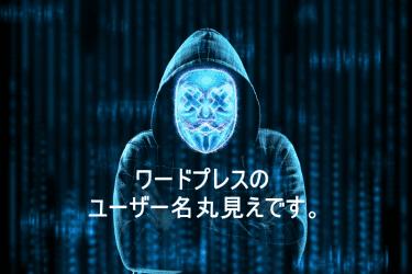 ワードプレスでユーザー名(ID)を調べる、特定 する方法と簡単な防御策を教えます。
