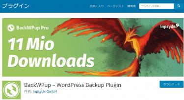 「BackWPup」プラグインでWordPressのサイトデータを自動でバックアップする方法