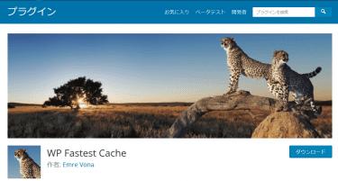 ワードプレスのキャッシュ改善する方法【WP Fastest Cache】の使い方・設定方法
