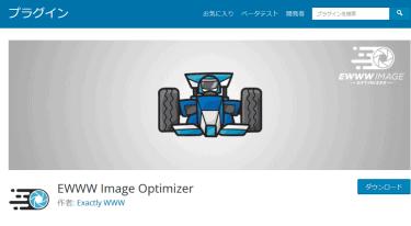 ワードプレスの画像の圧縮・リサイズを自動で行う プラグイン「EWWW Image Optimizer」